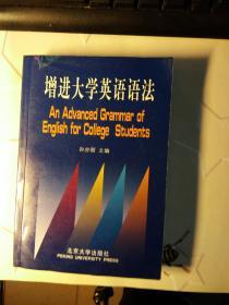 增进大学英语语法