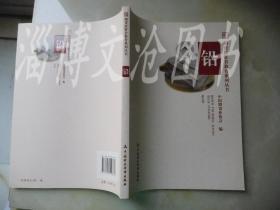 期货投资者教育系列丛书:铅