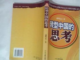 转型中国的思考