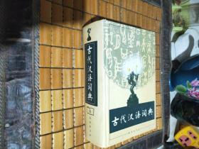 古代汉语词典 (硬精装)