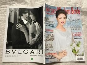 新娘(2013年12月号 )总第137期《封面人物 蒋欣》
