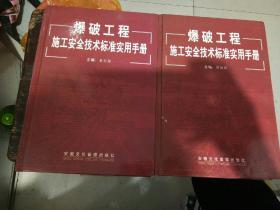 爆破工程施工安全技术标准实用手册