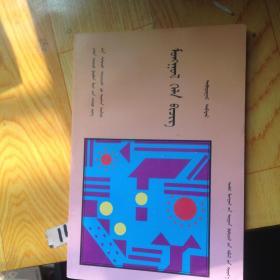 东北三省蒙古族高中教科书-蒙古语文第五册