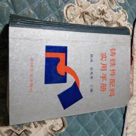 铸铁件配料实用手册