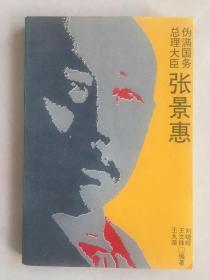 伪满国务总理大臣张景惠