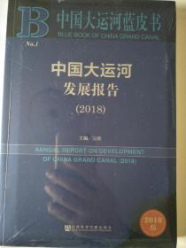 大运河蓝皮书:中国大运河发展报告(2018年)全新正版