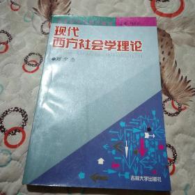 社会学专业系列教材:现代西方社会学理论