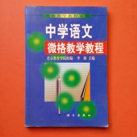 中学语文微格教学教程