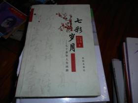 七彩岁月 七十多年人生回眸【签名本】于孙毅将军相处的日子,在宋时轮将军身边工作的十个月等