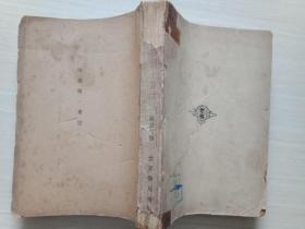 玛德兰、费拉 【后扉页有水迹,自然旧,书品见图,介意慎拍】