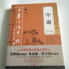 中华传统文化核心读本:中庸全集