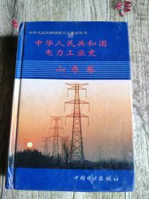 中华人民共和国电力工业史.山东卷