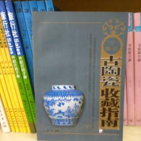 古陶瓷收藏指南