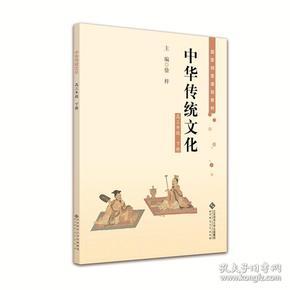 中华传统文化高三年级下册