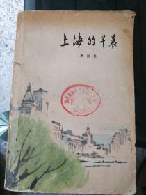 上海的早晨 第三部
