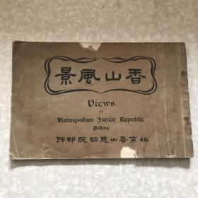 香山风景(老影集)