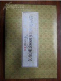 《张大千先生遗作敦煌壁画摹本》国立故宫博物院 民国70年 大8开册页装