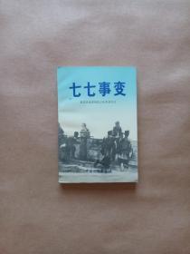 原国民党将领抗日战争亲历记 七七事变