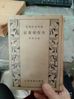 徐霞客游记   民国22年  6月初版
