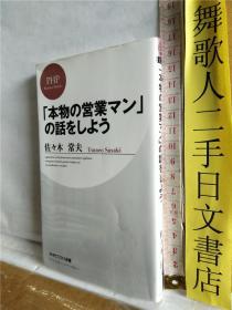 佐佐木常夫  本物の营业マンの话をしよう 日文原版64开PHP文库版综合书