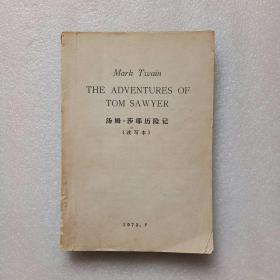 汤姆莎耶历险记(改写本)书内有划线