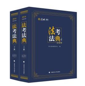 2019厚大法考司法考试国家法律职业资格考试法考法典