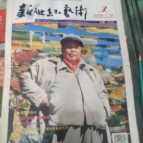 毛主席是我们心中的红太阳解说词,,新世纪艺术3(2006.7.18)