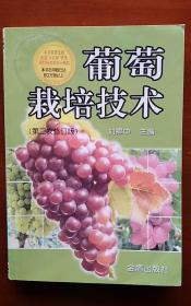 【正版全新】葡萄栽培技术(第二次修订版)