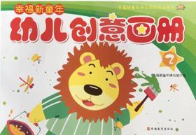 幸福新童年快乐游戏活动用书 幼儿创意画册2