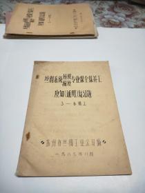 丝绸系统(丝织缫丝)专业保全保养工应知(通用)复习题(油印本)