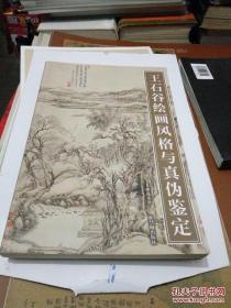 王石谷绘画风格与真伪鉴定