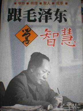 跟毛泽东学智慧