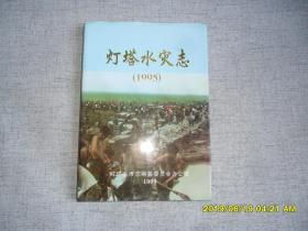 灯塔水灾志 1995