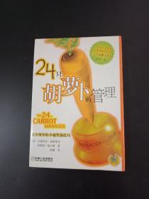 24只胡萝卜的管理(32开精装 包邮快递)