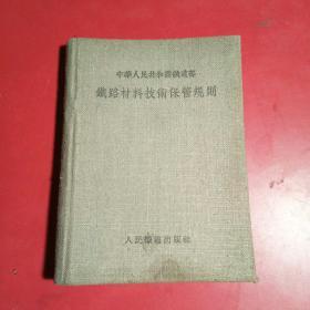 中华人民共和国铁道部,铁路材料技术保管规则,64开布面精装,1955
