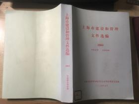上海市建设和管理文件选编 2004