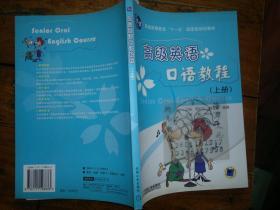 高级英语口语教程(上册)/周红红