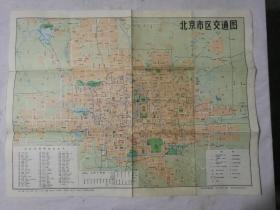 北京市区交通图78版85印