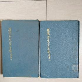 罗雪堂先生全集(初编四丶续编六)[精装本]两本合售