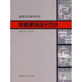 快速建筑设计方法 徐卫国 9787112044115