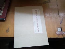 2015四川美术学院中国画系教师北京展作品