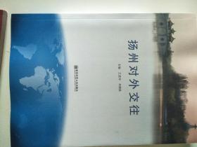 扬州对外交往(全新正版)