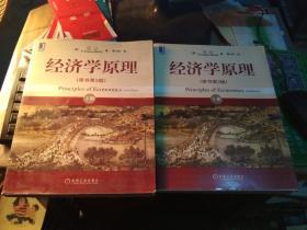 经济学原理原书第3版上下册
