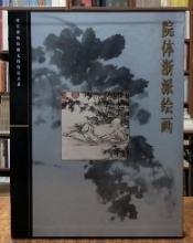 正版!!(故宫博物院藏文物珍品大系)院体浙派绘画    9D09b