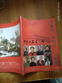 中国书画名人榜
