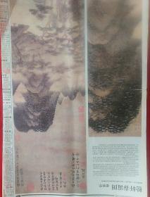 《中国书画报》2014年3月1日  第16期。松轩春霭图  张羽作。