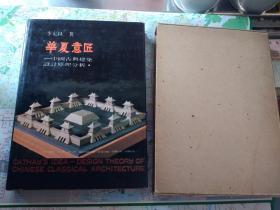 华夏意匠 -中国古典建筑设计原理分析 (精装带函套)