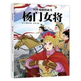 国粹戏剧图画书:杨门女将(精装绘本)