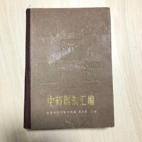 中药制剂汇编 【16开 精装 ,一厚册 1730页】