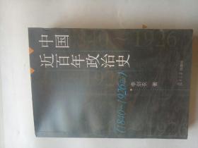 中国近百年政治史(1840--1926年)